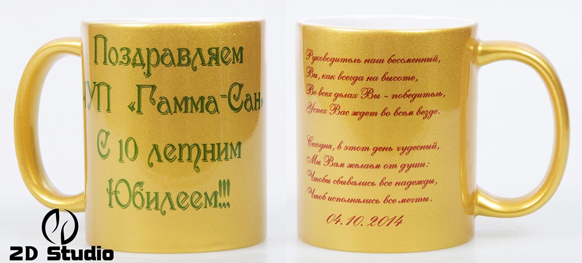 Кружка золотая с надписью