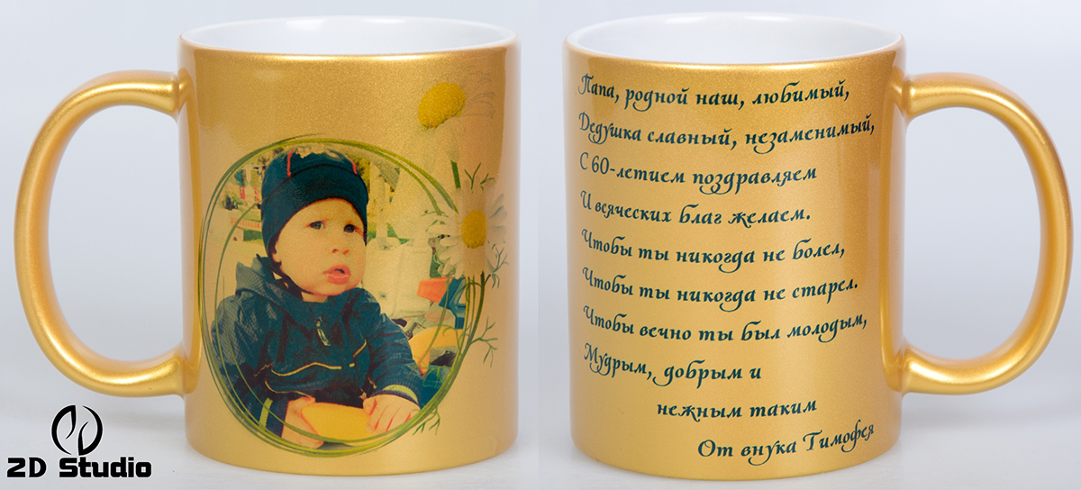 Золотая кружка с фото и надписью