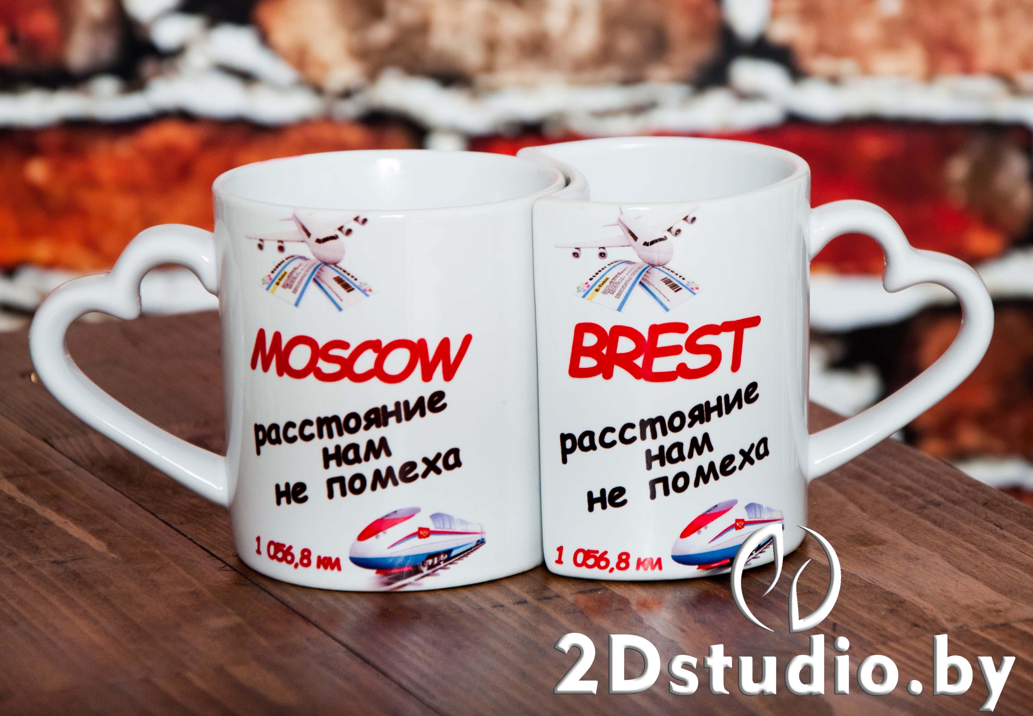 Кружки парные Москва - Брест