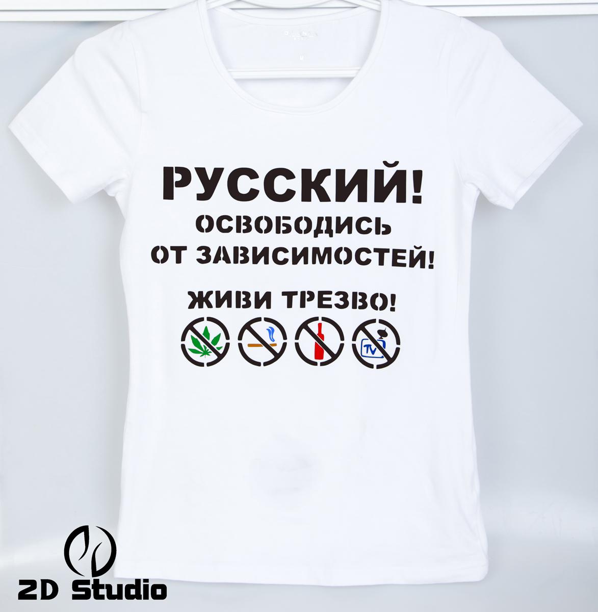Майка русский
