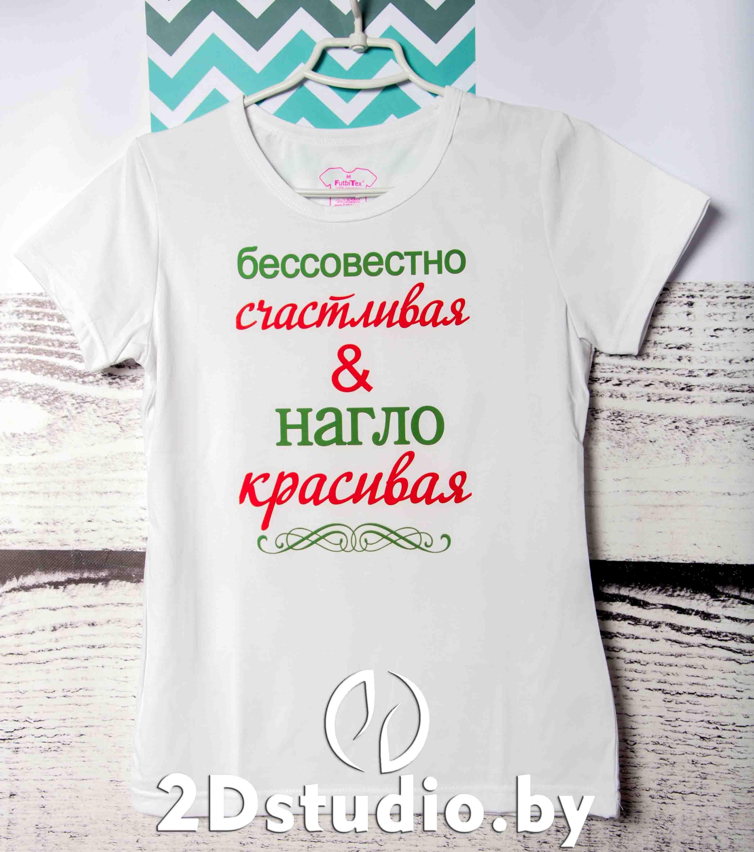 футболка бессовестно красивая