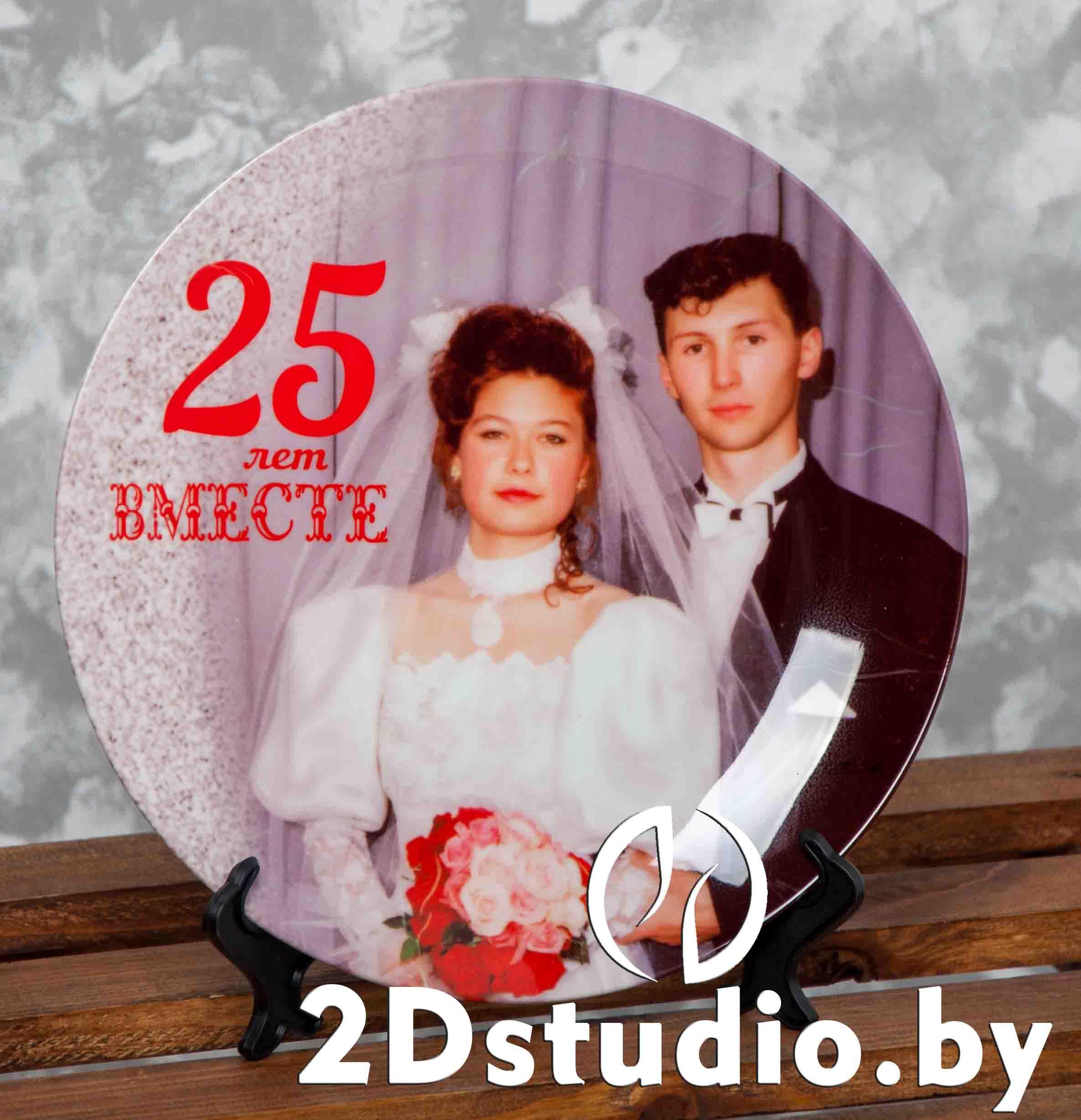 тарелка на годовщину свадьбы