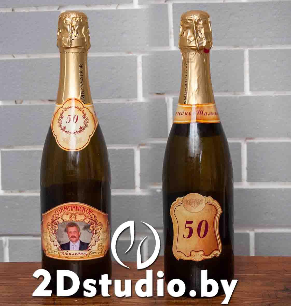 Наклейка на шампанское Брест