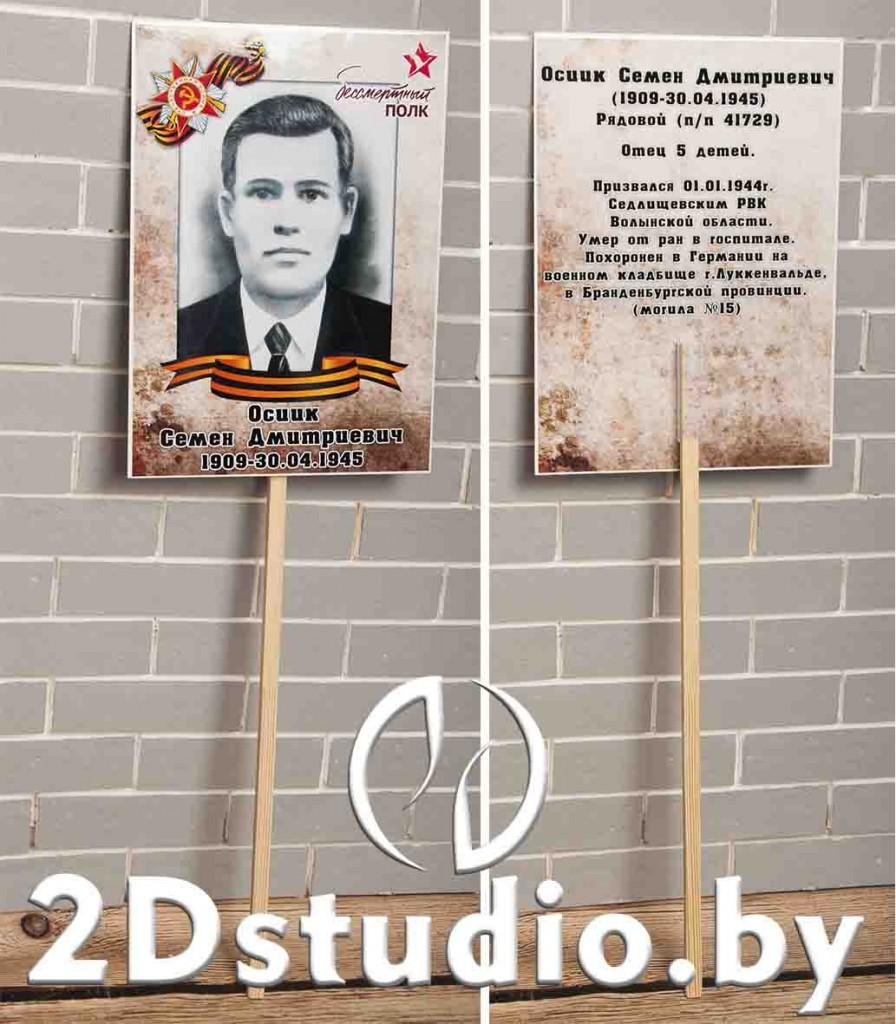 Табличка для бессмертного полка своими руками 57