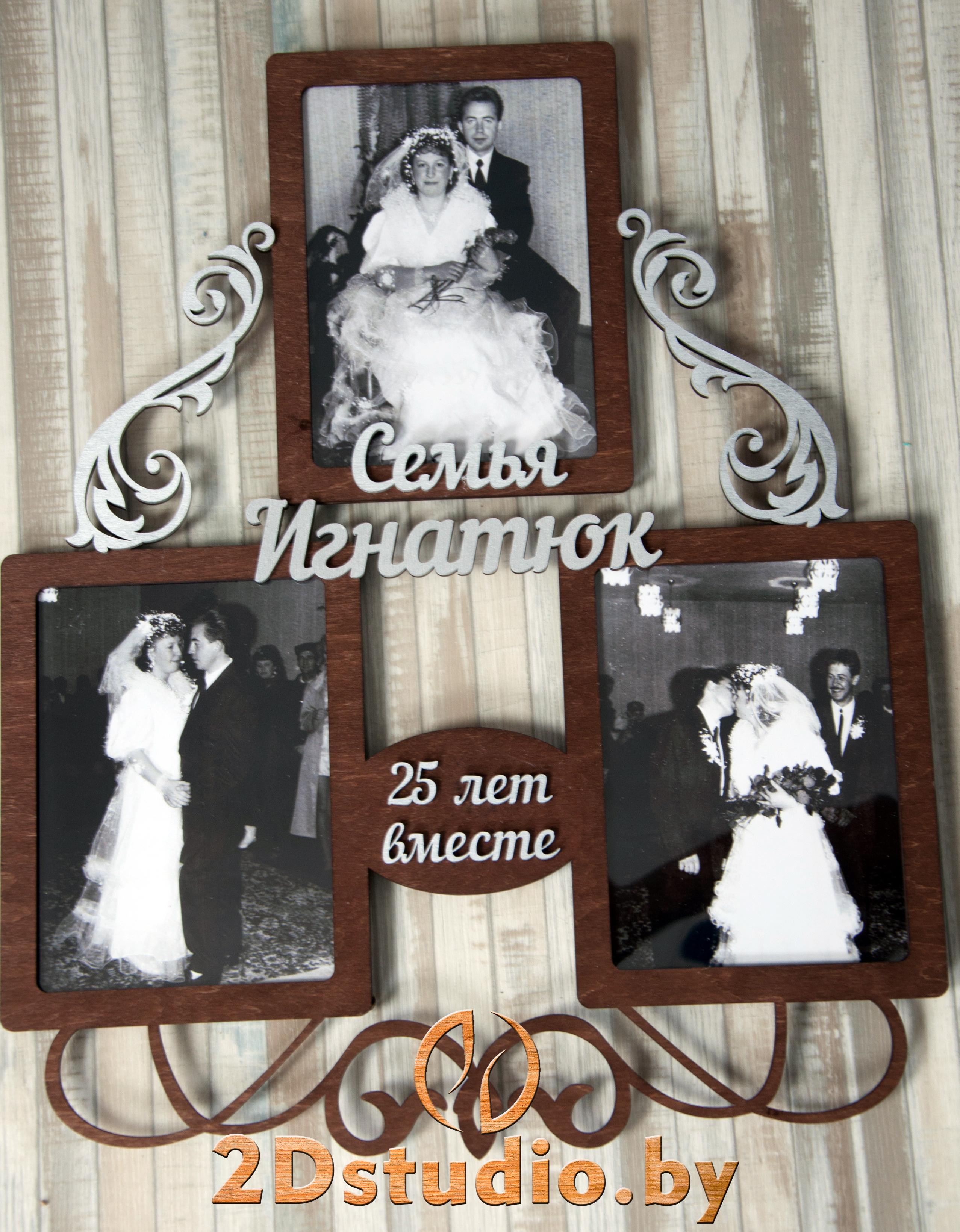 Рамка на юбилей, 25 лет со дня свадьбы