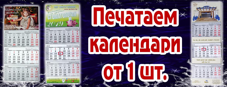 Kvartalnyj-kalendar-2019-sajt