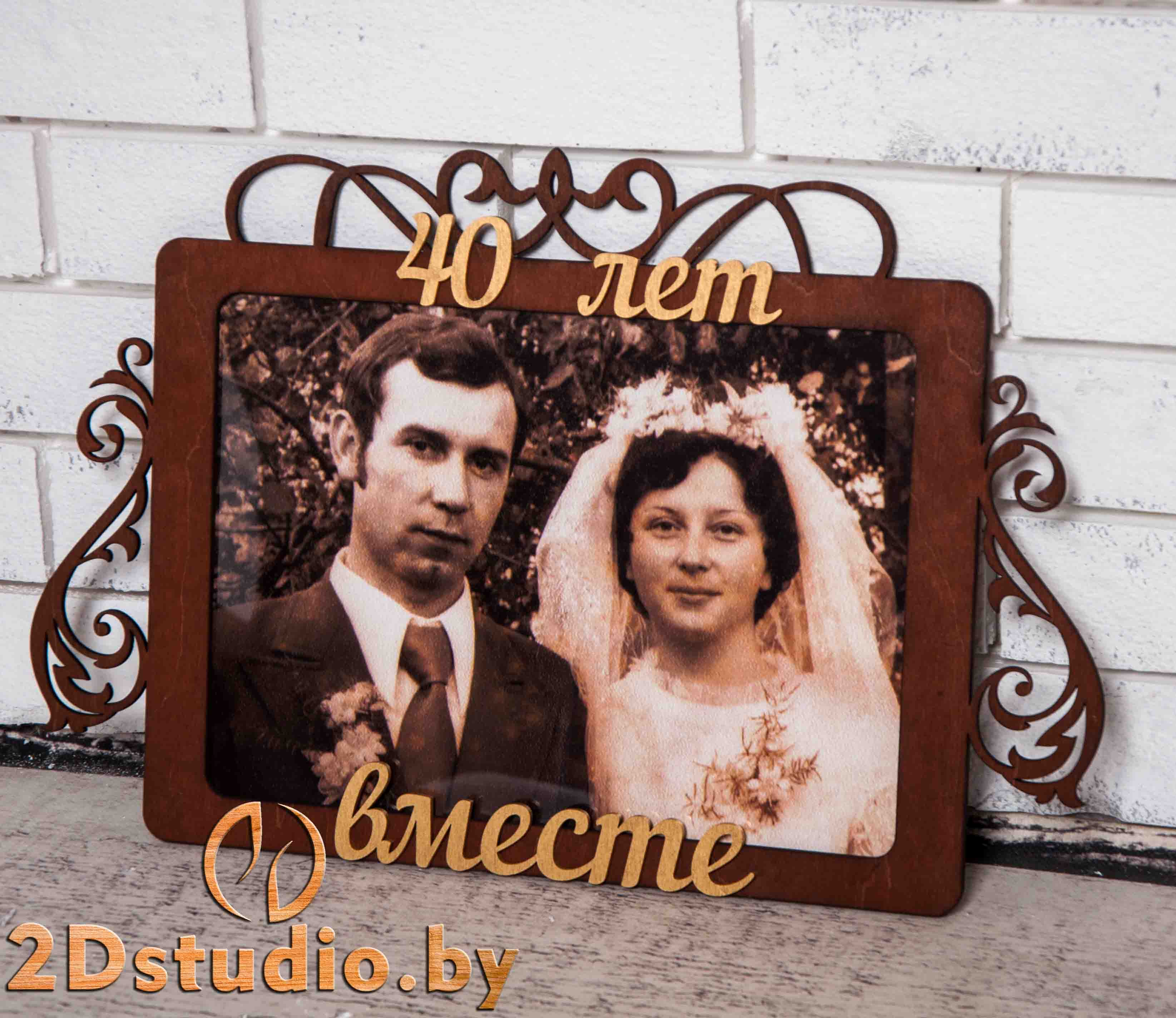 Рамка на 40 лет со свадьбы