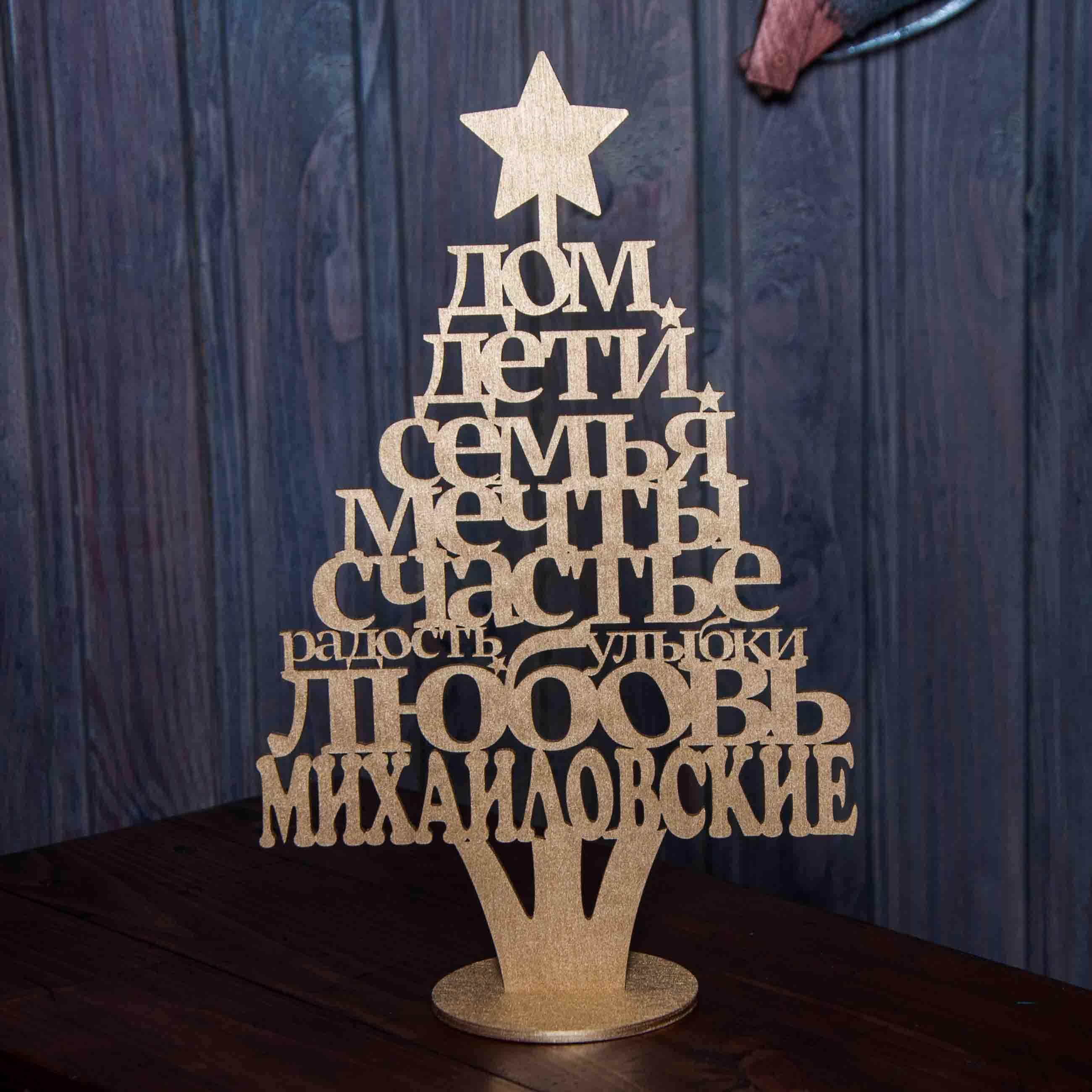 елка из слов
