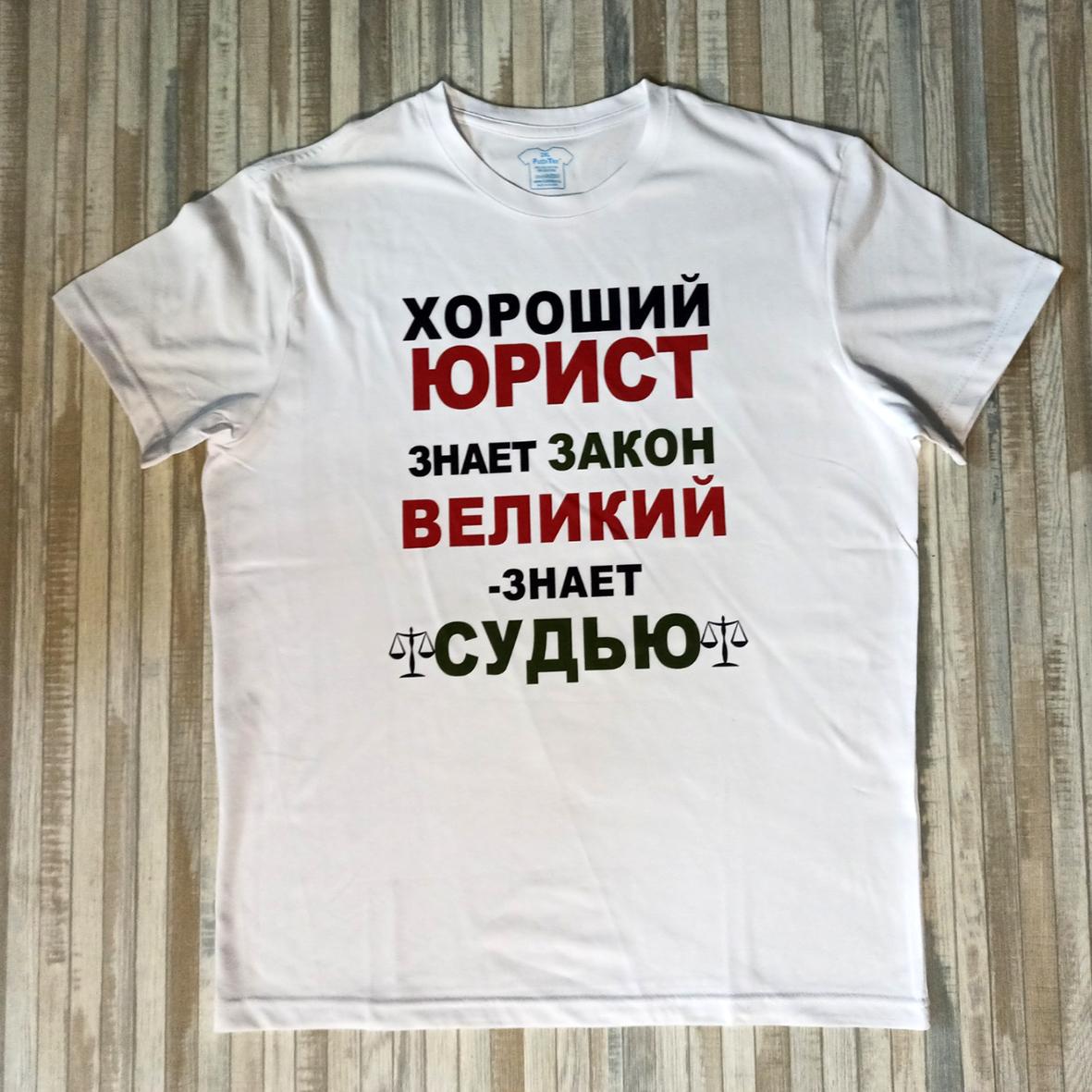 футболка для юриста