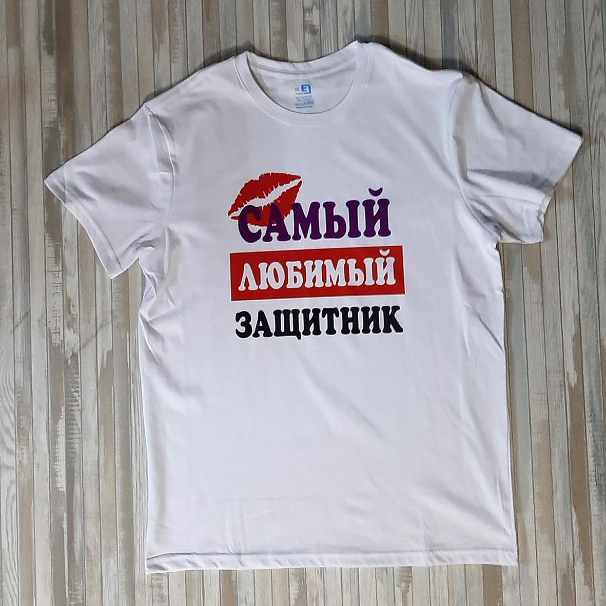 футболка для мужа