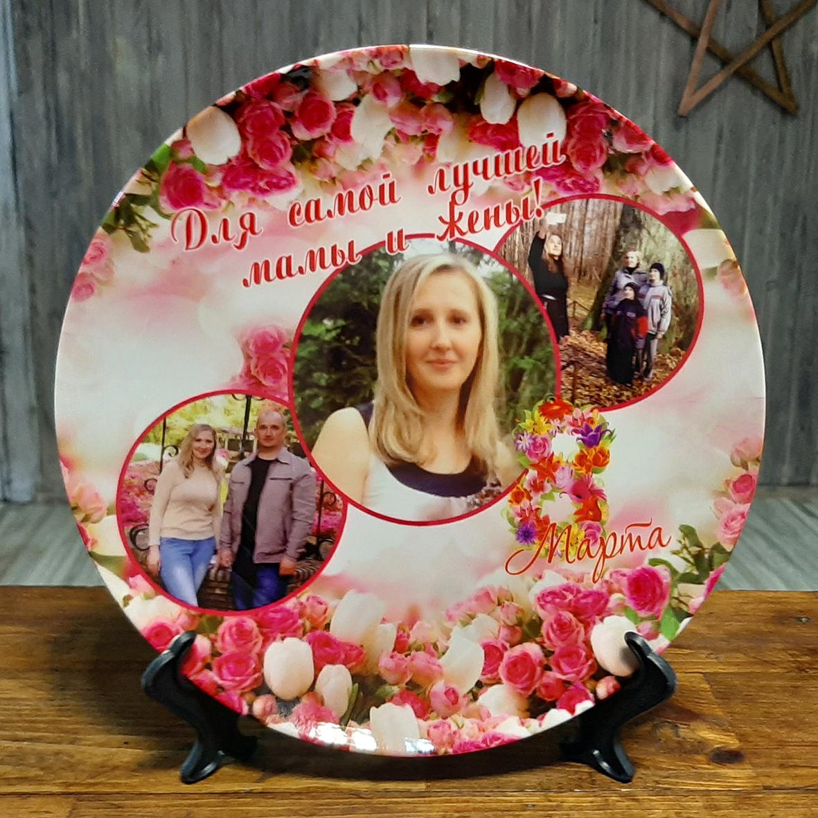 тарелка с фото Брест