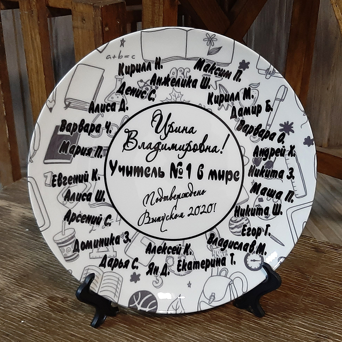 тарелка для учителя