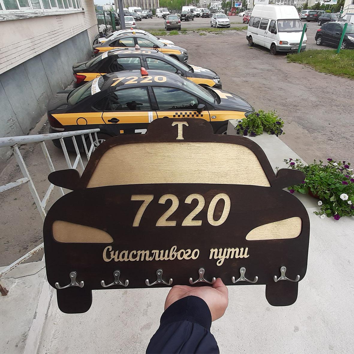 Ключница для такси