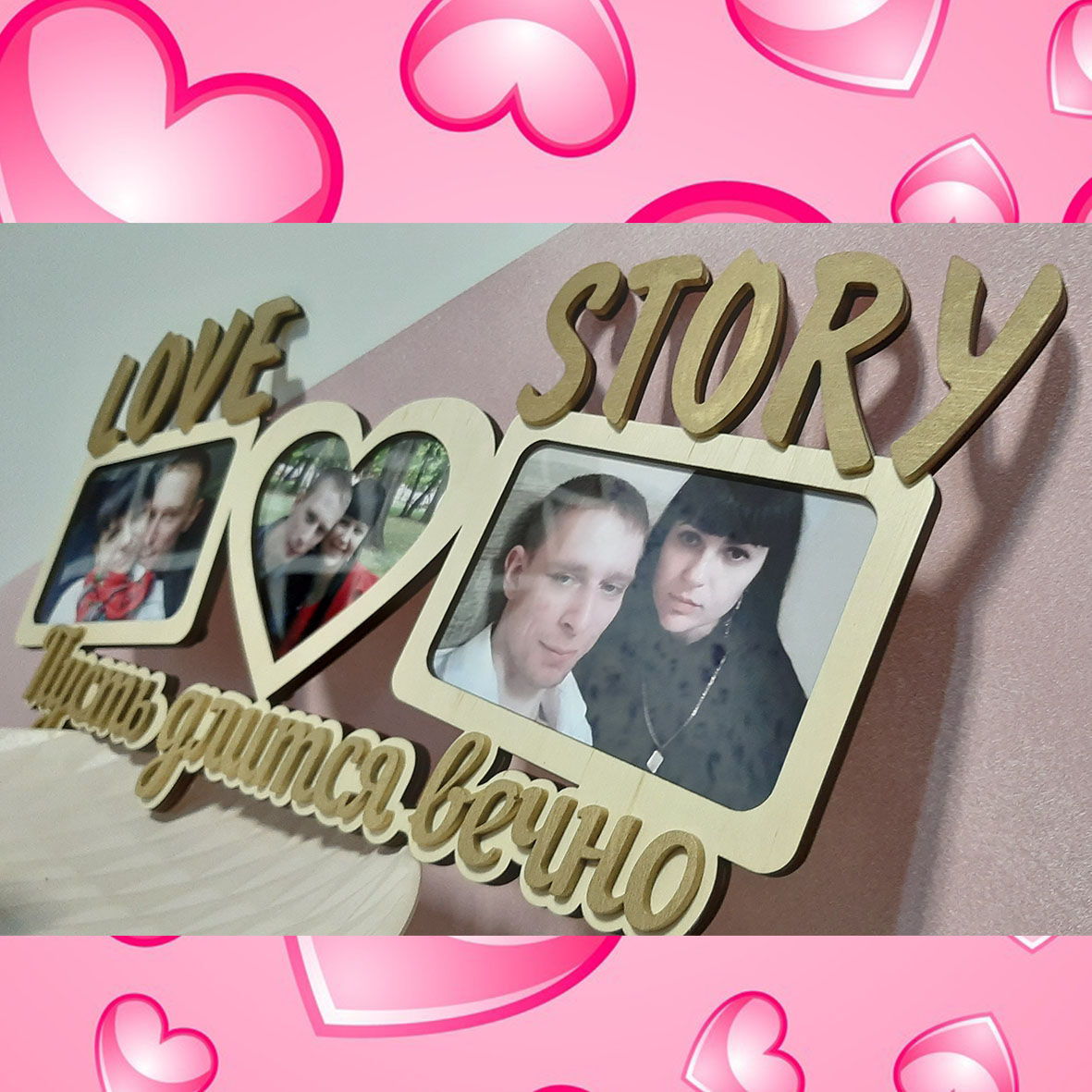 рамка love story из дерева