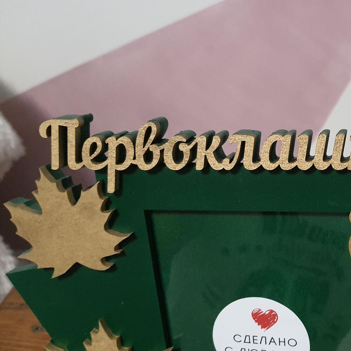 рамка для первоклассника из дерева