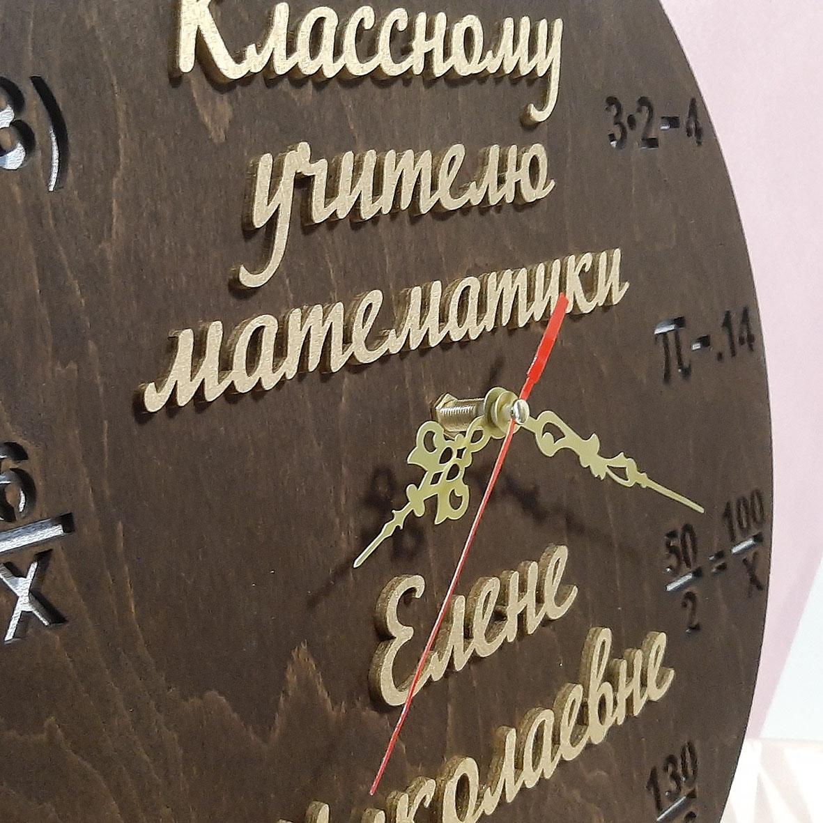часы из дерева для учителя математики